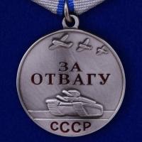 Медаль СССР За отвагу (муляж)