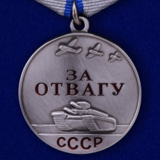 Медаль СССР За отвагу (муляж) фото