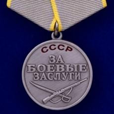 """Медаль """"За боевые заслуги"""" СССР (муляж) фото"""