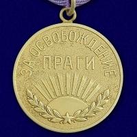 """Медал """"За освобождение Праги"""" (муляж)"""