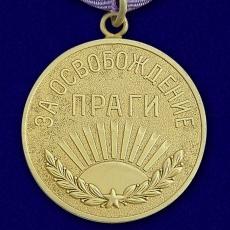 """Медаль """"За освобождение Праги"""" (муляж) фото"""
