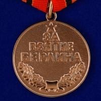 """Копия медали """"За взятие Берлина"""""""