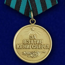 """Медаль """"За взятие Кенигсберга"""" (копия) фото"""