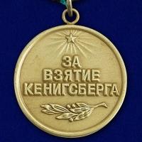 """Медаль """"За взятие Кенигсберга"""" (копия)"""