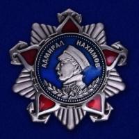 Копия Ордена Нахимова 2 степени
