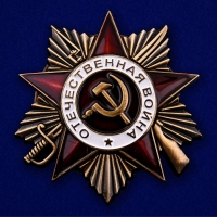 Орден Отечественной войны 1 степени (муляж)
