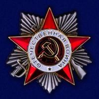 Копия ордена Отечественной войны 2 степени