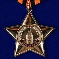 Орден Славы 1 степени (муляж)