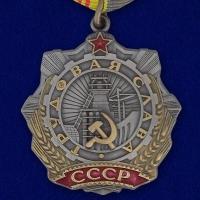 Орден Трудовой Славы 3 степени (муляж)