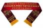 Шелковый шарф СССР со знаком фотография