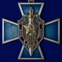 "Крест ""100 лет ВЧК-КГБ-ФСБ"""