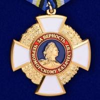 Крест казачий «За верность Черноморскому казачеству»
