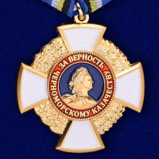 Крест казачий «За верность Черноморскому казачеству» фото