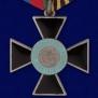 "Крест ""За освобождение Кубани"" 1 степени"