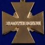 """Крест """"За отличие в службе"""" ФС Железнодорожных Войск России"""