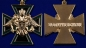 """Крест """"За отличие в службе"""" ФС Железнодорожных Войск России фото"""