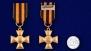 Офицерский крест