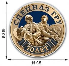 Наклейка к 70-летию Спецназа ГРУ фото
