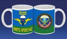 Кружка «104 полк ВДВ Черёха» фото