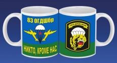 Кружка ВДВ 83 отдельной гвардейской деантно-штурмовой бригады фото