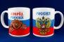 Кружка «Россия Вперёд»