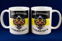 """Кружка """"Имперский Флаг Мы Русские с Нами Богъ»"""