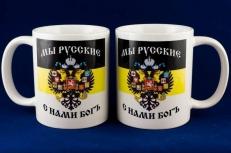Кружка с Имперским Флагом «Мы Русские с Нами Богъ» фото