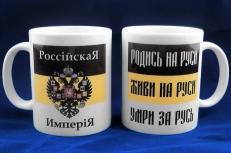 Кружка с Имперским флагом «Российская Империя» фото