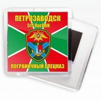 """Магнит """"517 ПогООН"""""""