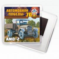 """Магнит """"АМО-2"""" Автомобили Победы"""