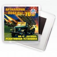 """Магнит БМ-13 """"Катюша"""" Артиллерия Победы"""