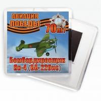 """Магнит """"Бомбардировщик Як-4 (ББ-22бис)"""""""