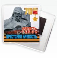 Магнит Брестская крепость-герой