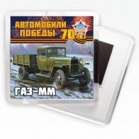 """Магнит """"ГАЗ-ММ"""" Автомобили Победы"""