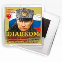 """Магнит """"Главком Путин В.В."""""""