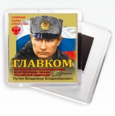 """Магнит """"Главком Путин В.В."""" фото"""