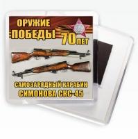 """Магнит """"Карабин СКС-45"""" Оружие Победы"""