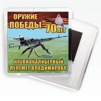 """Магнит """"Крупнокалиберный пулемёт Владимирова"""" Оружие Победы"""