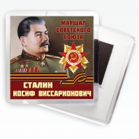 "Магнит ""Маршал Советского Союза Сталин И.В."""