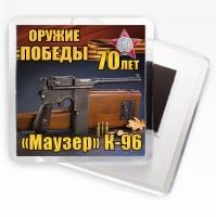 """Магнит """"Маузер"""" К-96 Оружие Победы"""