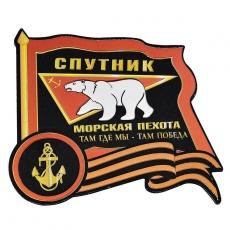 """Магнит """"Морская Пехота п.Спутник"""" фото"""