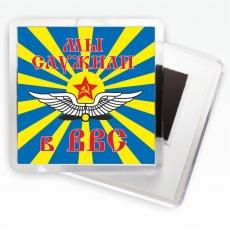 Магнит ВВС СССР «Мы служили в ВВС» фото