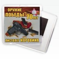 """Магнит """"Пистолет Коровина"""" Оружие Победы"""