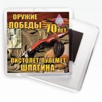 """Магнит """"Пистолет-пулемет Шпагина"""" Оружие Победы"""