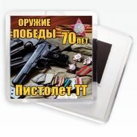 """Магнит """"Пистолет ТТ"""" Оружие Победы"""