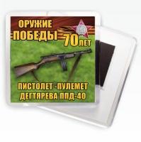 """Магнит """"ППД-40"""" Оружие Победы"""