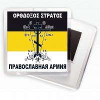 "Магнит ""Православная армия"""