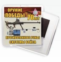 """Магнит """"Противотанковое ружье Бойс"""" Оружие Победы"""