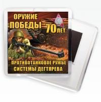 """Магнит """"Противотанковое ружье ПТРД"""" Оружие Победы"""