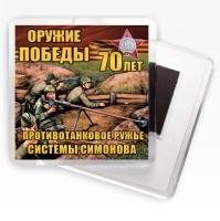 """Магнит """"Противотанковое ружье ПТРС"""" Оружие Победы"""